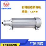 玻璃机械石材磨边机电机立式磨边机电机YSM90DT-2-4.