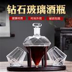 钻石玻璃工艺酒瓶醒酒器红酒瓶洋酒瓶威泡酒瓶