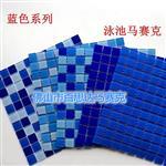 南昌蓝色游泳池玻璃马赛克瓷砖厂家价格