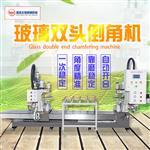 强龙义海玻璃机械QLD1200型气动双头倒角机玻璃机械