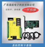玻璃切割机控制卡运动控制卡三轴连动易拓玻璃切割软件套装