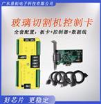 玻璃切割机控制卡运动控制卡三轴连动易拓玻璃切割软件