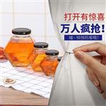 六角六棱蜂蜜玻璃瓶