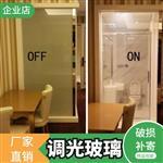 特种玻璃隔断淋浴房用带电源配件的智能调光玻璃