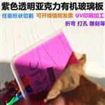 紫色透明有机玻璃亚克力板定制有加工切割3 5
