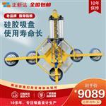 东莞气动玻璃吸吊机板材真空吊具石材吸吊机载重600公斤