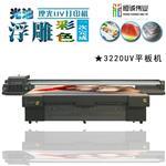 装饰画uv打印机油画uv平板喷墨打印机晶瓷画打印机厂家直供