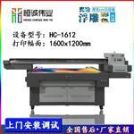 有机玻璃uv平板打印机 亚克力制品uv喷绘机 3D数码彩印机