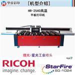3020高温玻璃打印机 高温uv打印机 彩釉玻璃数码印刷机设