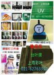 上海彩叶丝印器材 玻璃网印器材