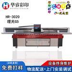 3020平板打印机 玻璃平板喷绘机 玻璃彩釉平板数码印刷机