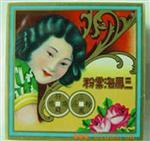 三凤牌海棠粉