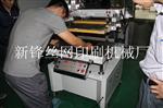 供应 丝印机 平面丝印机 新锋丝印机设备