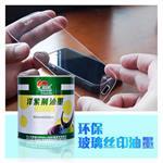 环保手机玻璃丝印油墨