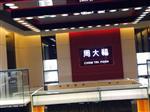 上海展柜玻璃