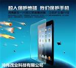 深圳手机钢化玻璃膜