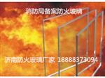 山东济南的防火玻璃