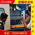 LDHP2200玻璃喷漆机