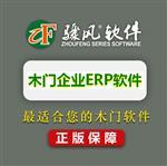 骤风木门企业ERP软件