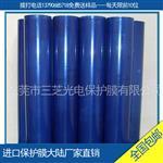 静电PVC保护膜透明