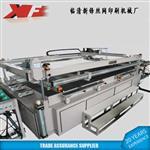 新锋 全自动丝印机 玻璃门印刷