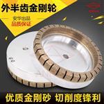 安华双边机直边机优质外半齿金刚轮1号轮 150直径