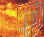 防火玻璃隔断挡烟垂壁