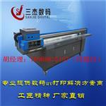 大理玻璃面板装饰画5D彩印机供应商