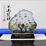 同学聚会纪念品定做 冰山奖牌 部门成立纪念 水晶照片定制