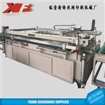 新锋厂家专业生产自动定位全自动丝印机玻璃丝印机