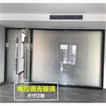 电控雾化玻璃 超白高透 调光玻璃自贴膜 尺寸订制