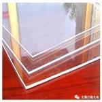 有机玻璃板 亚克力板材价格 厂家直供 诚招代理
