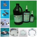 UV-3166电子秤玻璃粘铝饼、钢饼UV胶|无影胶水