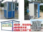 广州保安亭移动厕所垃圾房冲凉房供应