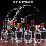 玻璃透明白酒瓶空瓶子1斤装