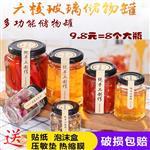 六棱玻璃瓶 蜂蜜包装密封罐果酱菜瓶子热销燕窝罐头瓶带盖