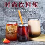 奈雪的茶U型脏脏茶新款as网红pet瓶圆型素匠泰茶果汁瓶无色