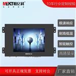 MEKT明亿科 6.4寸电阻触摸屏显示器 LED液晶屏