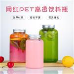 网红奶茶瓶塑料饮料瓶 PET胖胖脏脏杯素匠泰茶一次性果汁打包