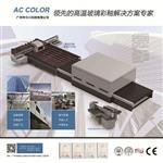 AC-1362  广州傲彩高温彩釉玻璃打印机生产厂家