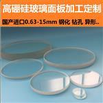 深圳6mm高硼硅玻璃 耐高温微波炉面板