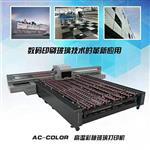 广州傲彩供应高温彩釉玻璃设备 数码印花设备 直喷机
