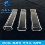 石英椭圆管 石英玻璃异型管透明透紫外耐高温炉管 各规格定制