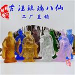 古法脱蜡琉璃八仙佛像厂家直销琉璃佛像定制定做