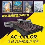 广州高温彩釉玻璃打印机生产厂家  广州傲彩