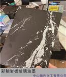 高温彩釉玻璃油墨、岩板玻璃油墨、幕墙彩釉玻璃油墨、火烧石玻璃