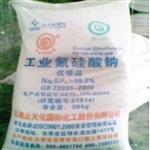 宜鑫化工供应优质氟硅酸钠可试样