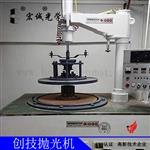 出售二手日本创技双面抛光机 高平面度平磨机