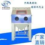浙江金属制品表面处理喷砂机 箱式喷砂机