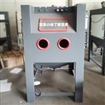 温州汽车涡轮除锈翻新手动喷砂机